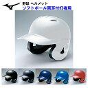 ミズノ ソフトボール ヘルメット 両耳 打者用 1DJHS101