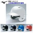 ミズノ 野球 ヘルメット 少年軟式用 両耳 打者用 1DJHY102