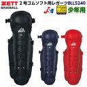 ゼット 少年ソフトボール用 キャッチャー防具 キャッチャーレガーツ z-bll5240