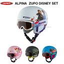 アルピナ (A9231) スキー ヘルメット ジュニア ZUPO DISNEY SET (M)