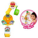 アンパンマン バスクルリン【お風呂 バス おもちゃ ベビー 1歳半以上 1.5歳 出産祝い