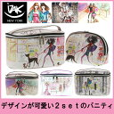 IZAK(アイザック)コスメバッグセット 2Piece Cosmetic Bag Set【ポーチ/デザイン/パリ/上質/ギフト/クリア/汚れにくい/ギフト/贈り物】【\6,480以上購入で送料無料】