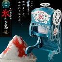 電動本格ふわふわ氷かき器 DCSP-1651ドウシシャ【かき...