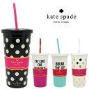 kate spade new york(ケイトスペード) ストロー付きタンブラー Tumbler with straw【Dream Maker(ドリームメーカー...