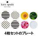 【BB】kate spade new york(ケイトスペード)ケイトスペードのプチプレート4枚セット tidbit plates/ブラックストライプ/フラワー...