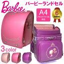 【当店限定購入特典付き】Barbie バービー ランドセル ...