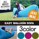 Easy Baloon Sofa イージーバルーンソファ ノルコーポレーション【アウトドア キャンプ ピクニック 椅子 ベッド 日焼け トイソファー】【7,000円以上購入で送料無料】