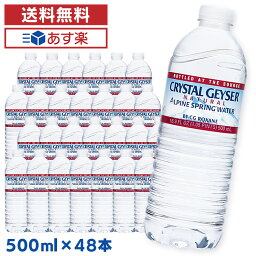<strong>クリスタルガイザー</strong> <strong>500ml</strong> 48本<strong>送料無料</strong> CRYSTAL GEYSER <strong>500ml</strong>×48本 飲料水 ミネラルウォーター <strong>500ml</strong> <strong>送料無料</strong> 48本 水 お水 天然水 水 <strong>48本入</strong>り 24本入り×2ケースセット【並行輸入品】【D】