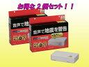 【2個セット】地震速報機 EQA-001【アイリスオーヤマ】【smtb-s】【送料無料】