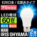 【2個セット】 LED電球 E26 60W 電球色 昼白色 昼光色 オーヤマ 広配光 密閉形器具対応 電球のみ おしゃれ 電球 26口金 広配光タイプ 60W形相当 LED 照明 長寿命 省エネ 節電 ペンダントライト 玄関 廊下 寝室 LDA7D-G-6T5 LDA7N-G-6T5 LDA8L-G-6T5