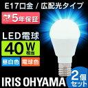 【2個セット】 LED電球 E17 40W 電球色 昼白色 オーヤマ 広配光 LDA4N-G-E17-4T52P LDA4L-G-E17-4T52P セット 密閉形器具対応 小型 シャンデリア 電球のみ おしゃれ 電球 17口金 40W形相当 LED 照明 長寿命 省エネ 広配光タイプ ペンダントライト 玄関