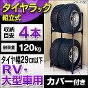 タイヤラック 4WD・RV・SUV用 カバー付き KTL-7...