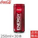 【30本セット】 コカ・コーラ エナジー 250ml 缶送料...