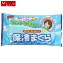 【M's one】やわらかい保冷枕【D】