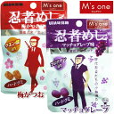 【M's one】忍者めし 梅かつお・マッチョグレープ【D】