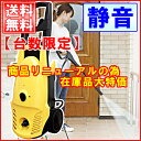 ★[amount-limited] high pressure washing machine アイリスオーヤマ static sound type FI-608 [high pressure washing machine / immediate delivery] [duties use] [free shipping] [cleaning outer wall tire decontamination hose typhoon snow removing pollen out of the car washing] [RCP] [10P06may13] [marathon201305_daily]