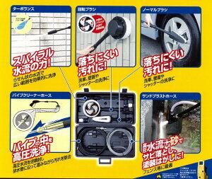 【送料無料】高圧洗浄機ブラシ・ホースセットFBHS【送料無料-0118】