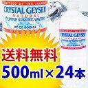 クリスタルガイザー 500mL×24