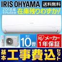 エアコン 10畳 工事費込2.8kW 冷暖房エアコン エアコン 冷暖房 アイリスオーヤマ ルー
