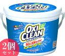 【2個セット】オキシクリーン 1.5kg洗濯洗剤 大容量サイ...