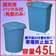 ポリバケツ フタ 45L 45l 丸型ペール MA-45・角型ペール MK-45 ブルー バケツ ゴミ箱 ごみ箱 ごみ ゴミ 丸型 大容量 ダストボックス ペール 分別 アイリスオーヤマ