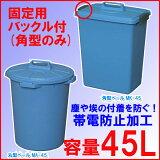 丸型ペール MA-45・角型ペール MK-45 ブルーポリバケツ 45L 45l バケツ ゴミ箱 ごみ箱 ふた付き ごみ ゴミ 丸型 角型 大容量 ダストボックス ペール 分別 アイリスオーヤマ