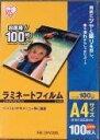 ラミネートフィルム A4サイズ 100枚 LZ-A4 100 100μm アイリスオーヤマ 【100枚入り 買い置き ストック オフィス 事務 書類 写真 レシピ 保存 保管】