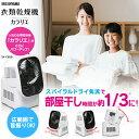 衣類乾燥機 カラリエ アイリスオーヤマ IK-C500 乾燥...