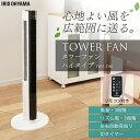 扇風機 タワー スリムファン タワーファン リモコン付 TW...