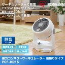 扇風機 サーキュレーター 首振り 8畳 PCF-HD15 オ...
