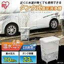 家庭用 高圧洗浄機 タンク式高圧洗浄機 11点セット 温水使...
