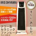 セラミックヒーター PCH-1260K アイリスオーヤマセラ...