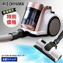 掃除機 サイクロン IC-C100TKE掃除機 アイリスオー...