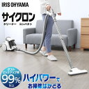掃除機 サイクロン サイクロンクリーナー...