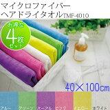 ★お得な4枚セット★マイクロファイバーヘアドライタオル TMF-4010 ブルー・グリーン・パープル・ピンク・イエロー・ホワイト アイリスオーヤマタオル マイクロファイバー 青 緑 紫 桃 黄 白 6色