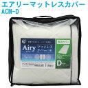 アイリスオーヤマ エアリーマットレスカバー ACM-D