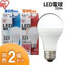 LED電球 同色2個セット LDA5N-H-V18・LDA5L-H-V18 アイリスオーヤマ