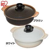 【送料無料】土鍋風無加水鍋 26cm MKS-P26DO ブラウン・ホワイト アイリスオーヤマ