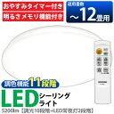 【12畳】LEDシーリングライト N1シリーズ 5200lm CL12DL-4.0 アイリスオーヤマ送料無料 シーリングライト LED リモコン 照明 調色 調...