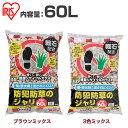 軽石配合防犯ジャリ60L ブラウンミックス・3色ミックス アイリスオーヤマ