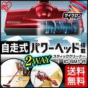 パワーヘッドスティッククリーナー IC-SM1-R送料無料 レッド 自走式 アイリスオーヤマ 掃除機 サイクロン ハンディ スティック サイクロン掃除機 ハンディ掃除機 スティック型 ハンディ型 パワ