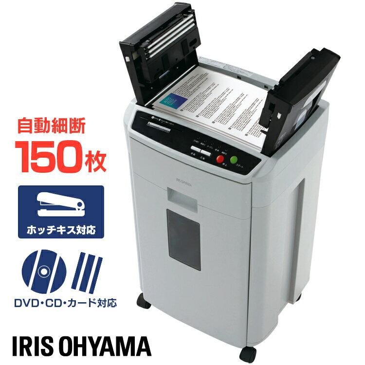 シュレッダー 業務用 電動 AFS150HC-H...の商品画像