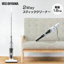 掃除機 サイクロン IC-S2-S掃除機 アイリスオーヤマ 2way 水洗い 紙パック不要 スティッ...