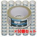 お得な50巻セット OPPテープOPT-5050 50M送料無料 粘着テープ 透明テープ テープ 50m 荷造り 梱包