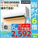 エアコン 6畳 Wifi エアコン2.2kW(Wifi+人感...