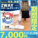 [7000円クーポン!11/15 13:00-11/19 15:59]スチームクリーナー 2way 13点セットSTP-20