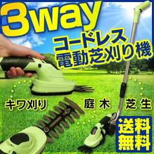 【芝刈り機電動】【あす楽】充電式2Way芝刈り機【コードレス2Way芝刈り電動芝刈り刈り】RLM-B80【D】