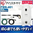 高圧洗浄機 軽量コンパクト FBN-401 ホワイト 白送料無料 高圧 洗浄機 掃除 洗浄 外壁 タ
