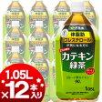 【1.5L×12本入】PET 2つの働きカテキン 緑茶1.05L 【ペットボトル 夏 ケース お得】【D】《I》【伊藤園】【送料無料】