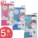 【5個セット】 美フィットマスク 小さめサイズ・ふつうサイズ...
